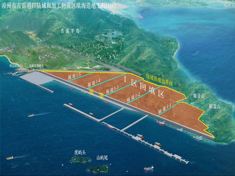 古雷港口陆域和加工物流区填海造地工程