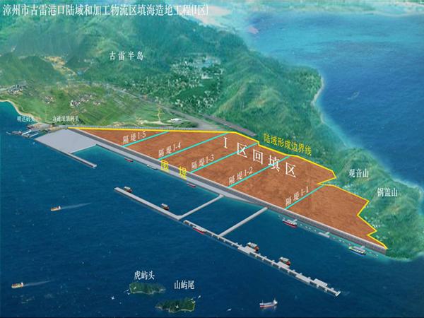 漳州古雷填海造地工程1期